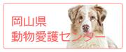 岡山県動物愛護センター