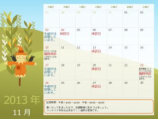 カレンダー201311